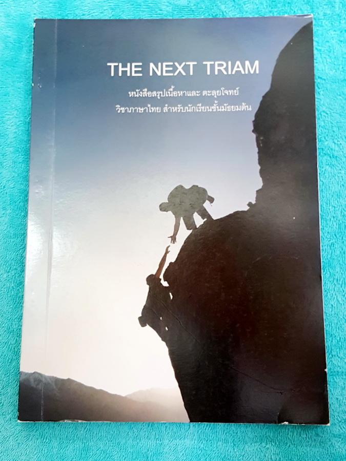►หนังสือรุ่นพี่เตรียมอุดม◄ The Next Traim หนังสือสรุปเนื้อหาและตะลุยโจทย์วิชาภาษาไทย สำหรับนักเรียนชั้น ม.ต้น สรุปเนื้อหากระชับ อ่านเข้าใจง่าย มีเฉลยละเอียดครบทุกข้อ