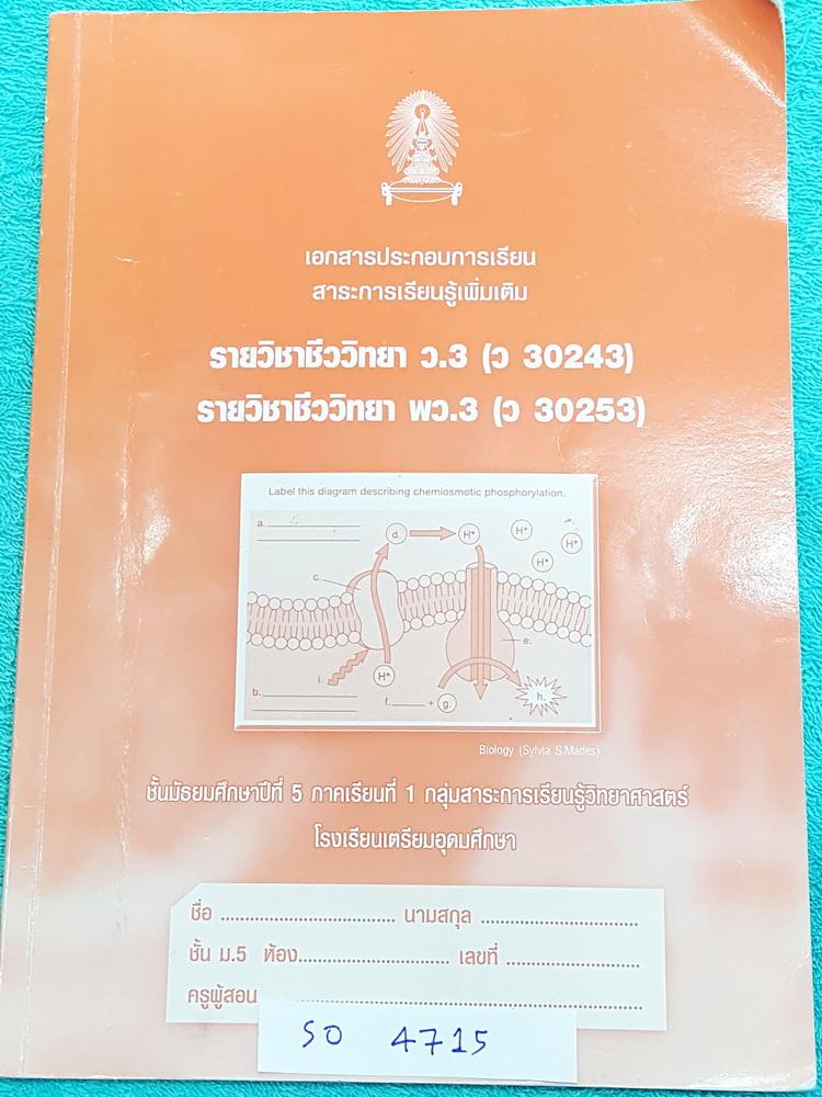 ►เตรียมอุดม◄ SO 4715 หนังสือเรียน ร.ร.เตรียมอุดมศึกษา ชีววิทยา ม.5 ภาคเรียนที่ 1 เล่มแบบฝึกหัด มีจดเฉลยบางข้อ
