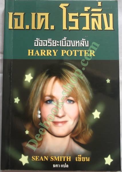 เจ.เค โรว์ลิ่ง อัจฉริยะเบื้องหลัง Harry Potter