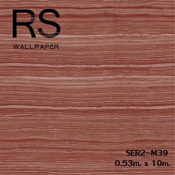 วอลเปเปอร์ลายหน้าตัดหินอ่อน SER2-M39