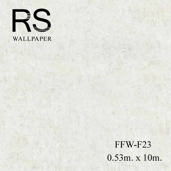 วอลเปเปอร์ลายปูนเปลือย FFW-F23
