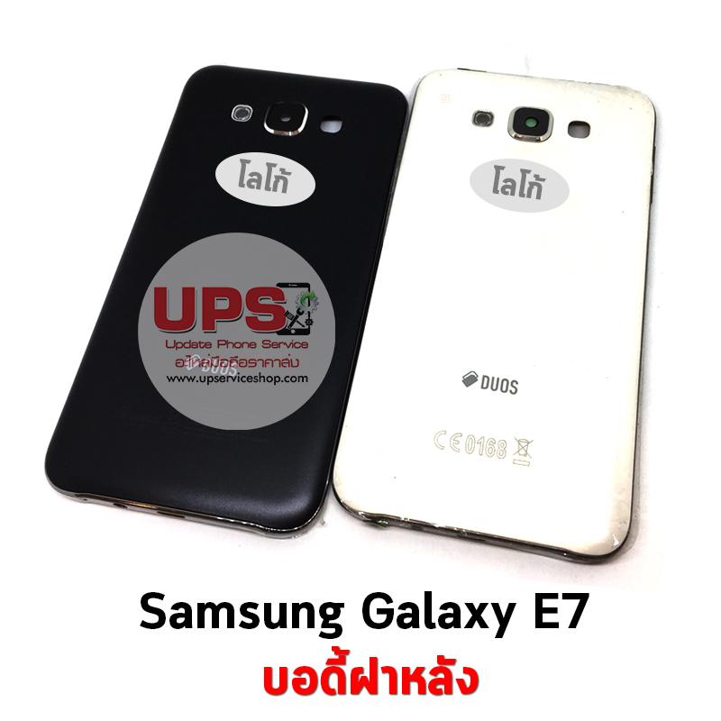 บอดี้ฝาหลัง Samsung Galaxy E7