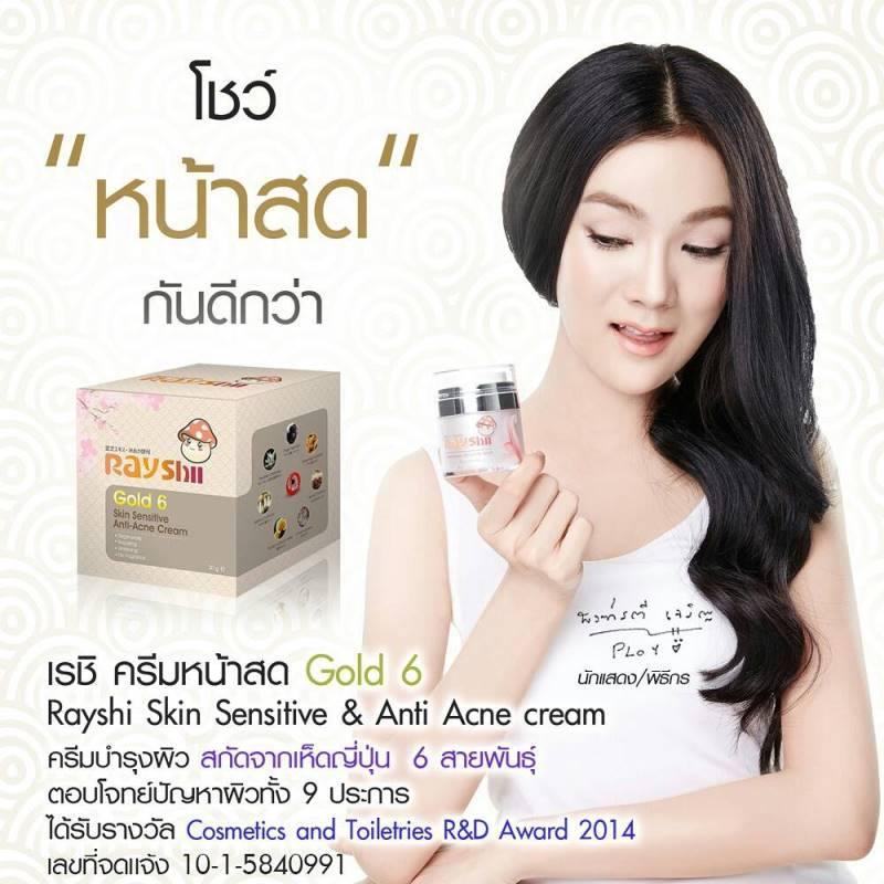 Rayshi Skin Sensitive & Anti Acne cream เปลี่ยนหน้าสิว เป็นสาวหน้าใสด้วย เรชิ ครีมหน้าสด
