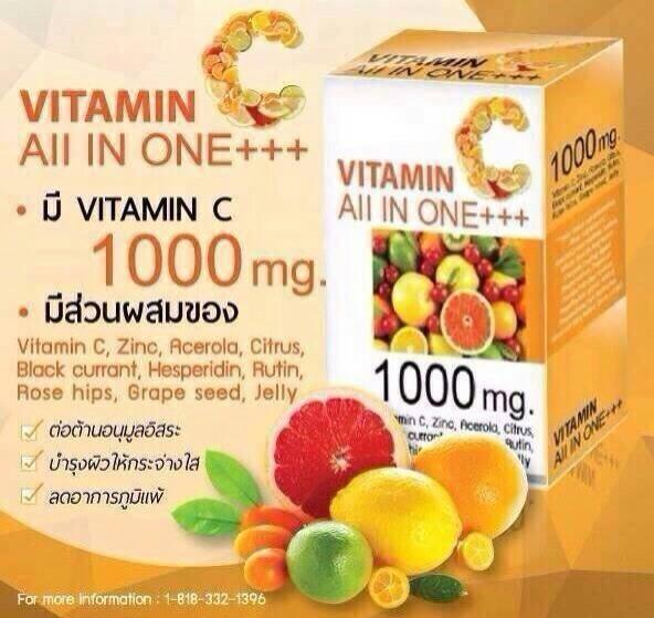 vitamin c all in one ให้ผิวขาวใส ลดการแพ้ บำรุงผิวกระจ่างใส