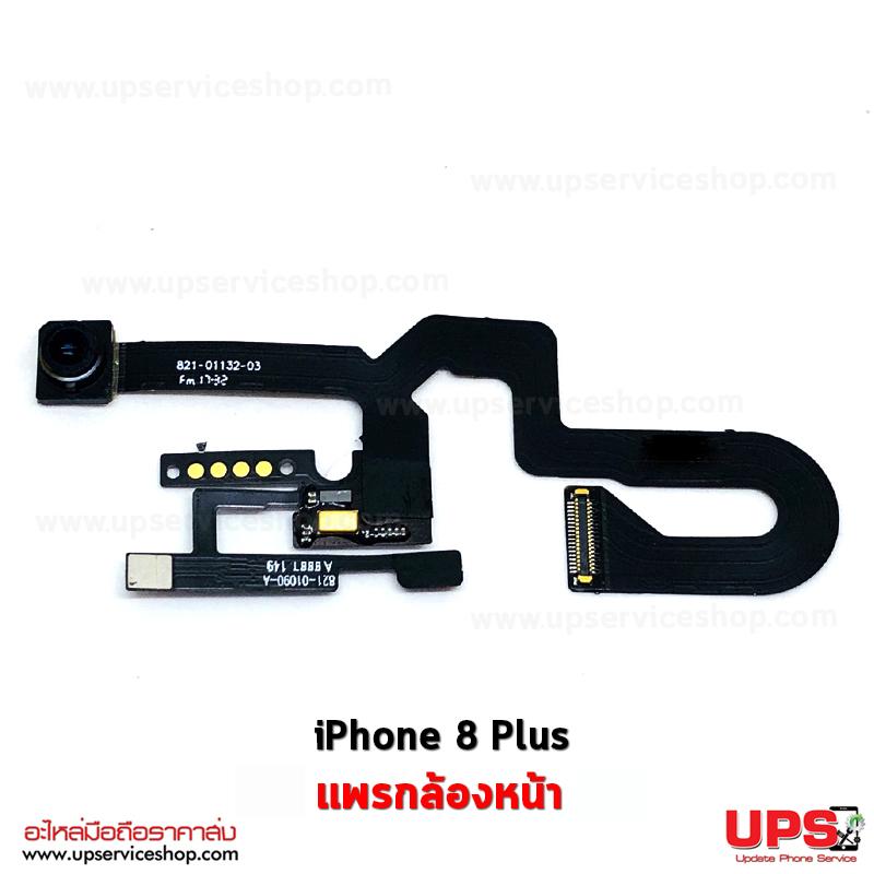 อะไหล่ แพรกล้องหน้า iPhone 8 Plus