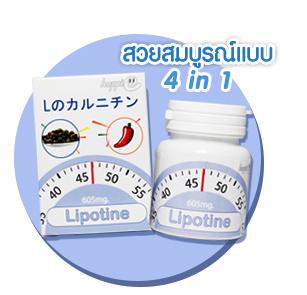 Lipotine ราคาส่งถูก ลดน้ำหนัก+ผิวขาว ไลโปทีน