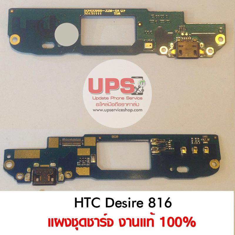 ขายส่ง แผงชุดชาร์จ HTC Desire 816