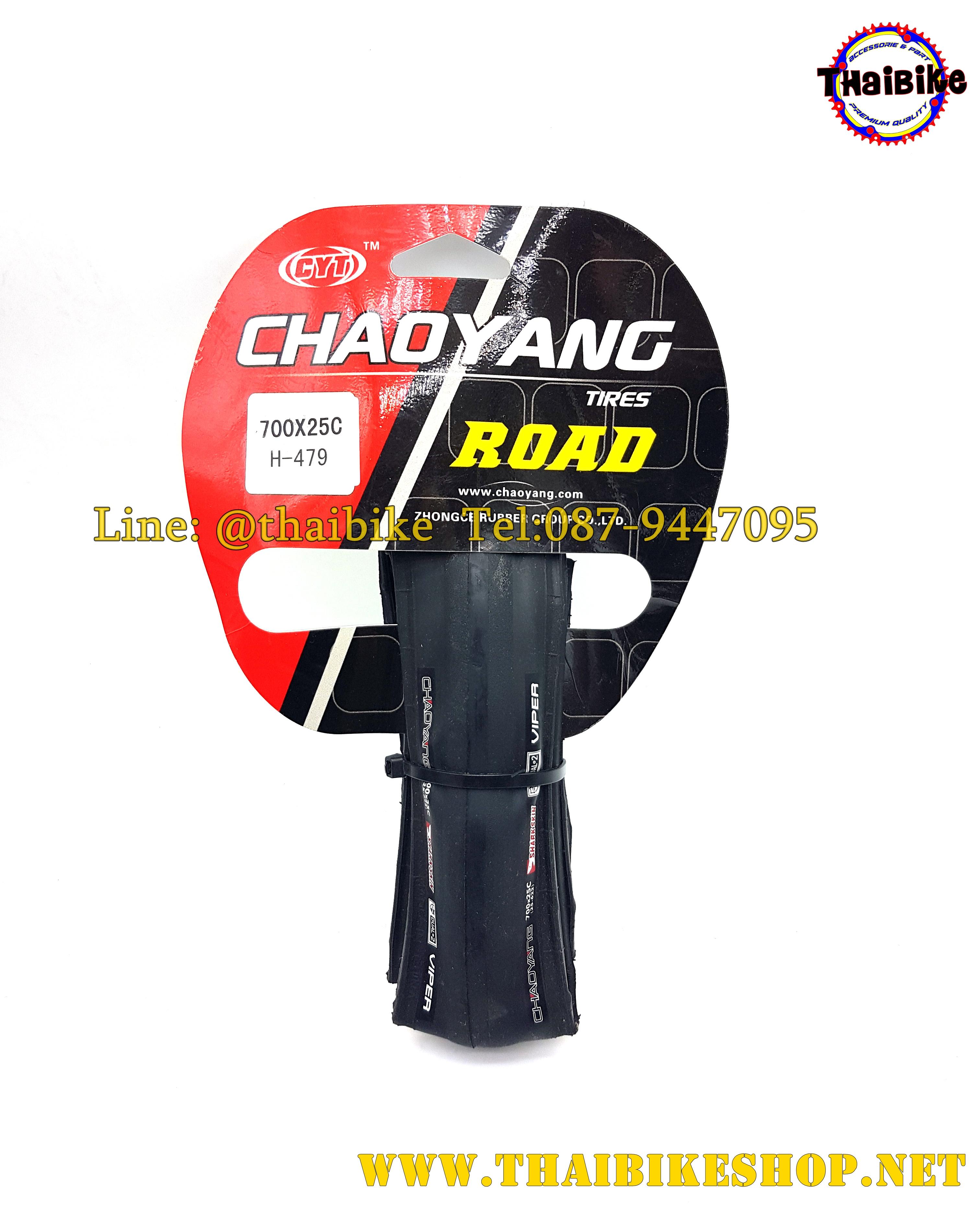 ยางนอกขอบพับ CHAOYANG VIPER ขนาด 700
