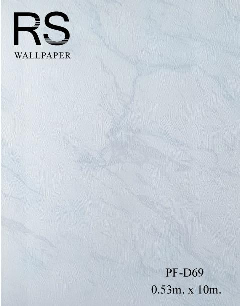 วอลเปเปอร์ลายหินอ่อน PF-D69
