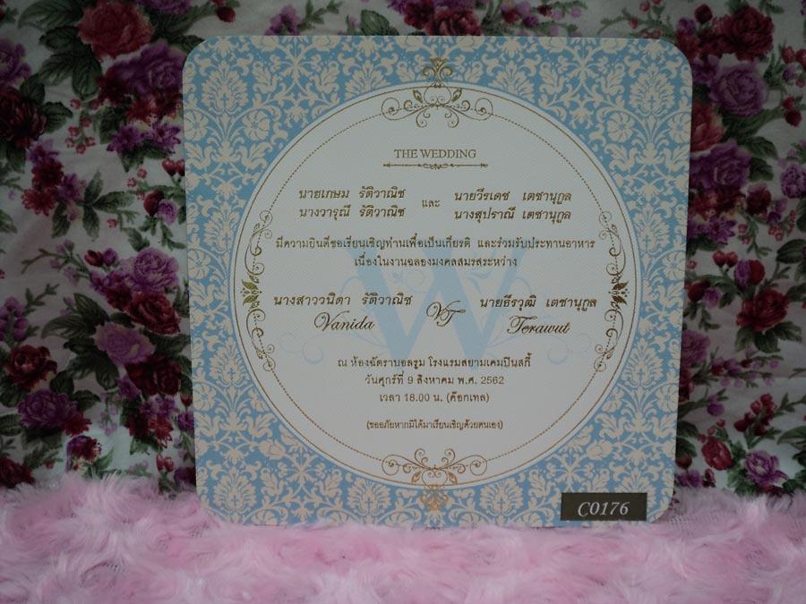 C0176 การ์ดแต่งงาน Adora หน้าเดียว สีฟ้า