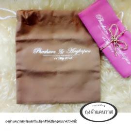 PB022ถุงผ้าแคนวาสพร้อมสกรีนพร้อมเชือกรูดเลือกสีได้ ม้วนผูกโบว์