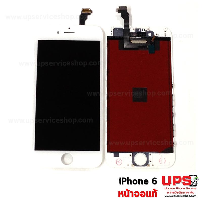 หน้าจอไอโฟน 6 สีขาว (แท้)