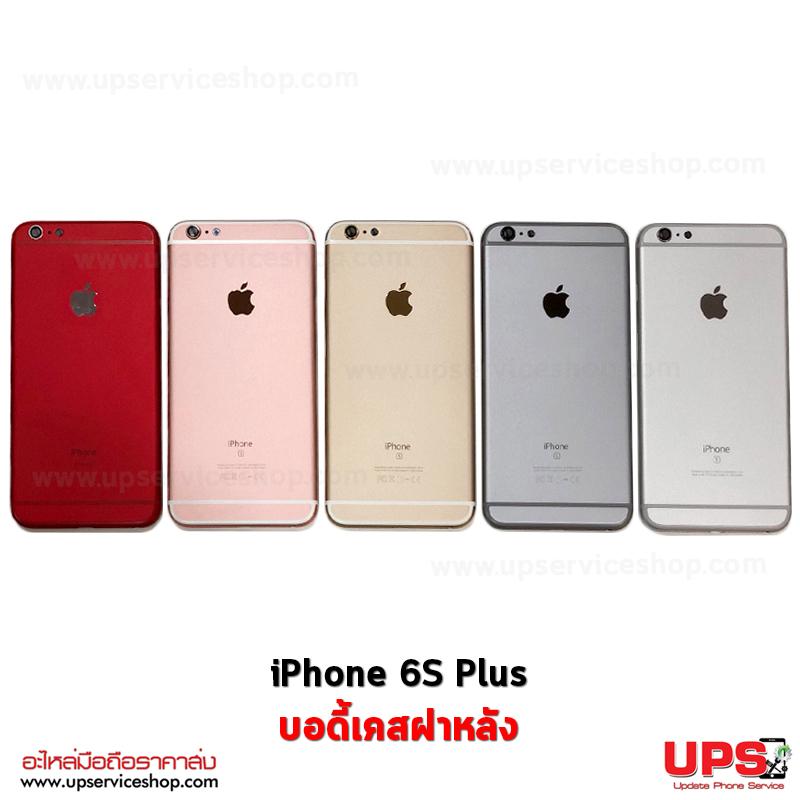 บอดี้เคสฝาหลัง iPhone 6S Plus