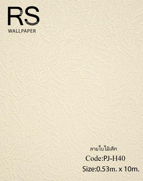 วอลเปเปอร์ ลายใบไม้ พื้นสีเนื้อ No.PJ-H40