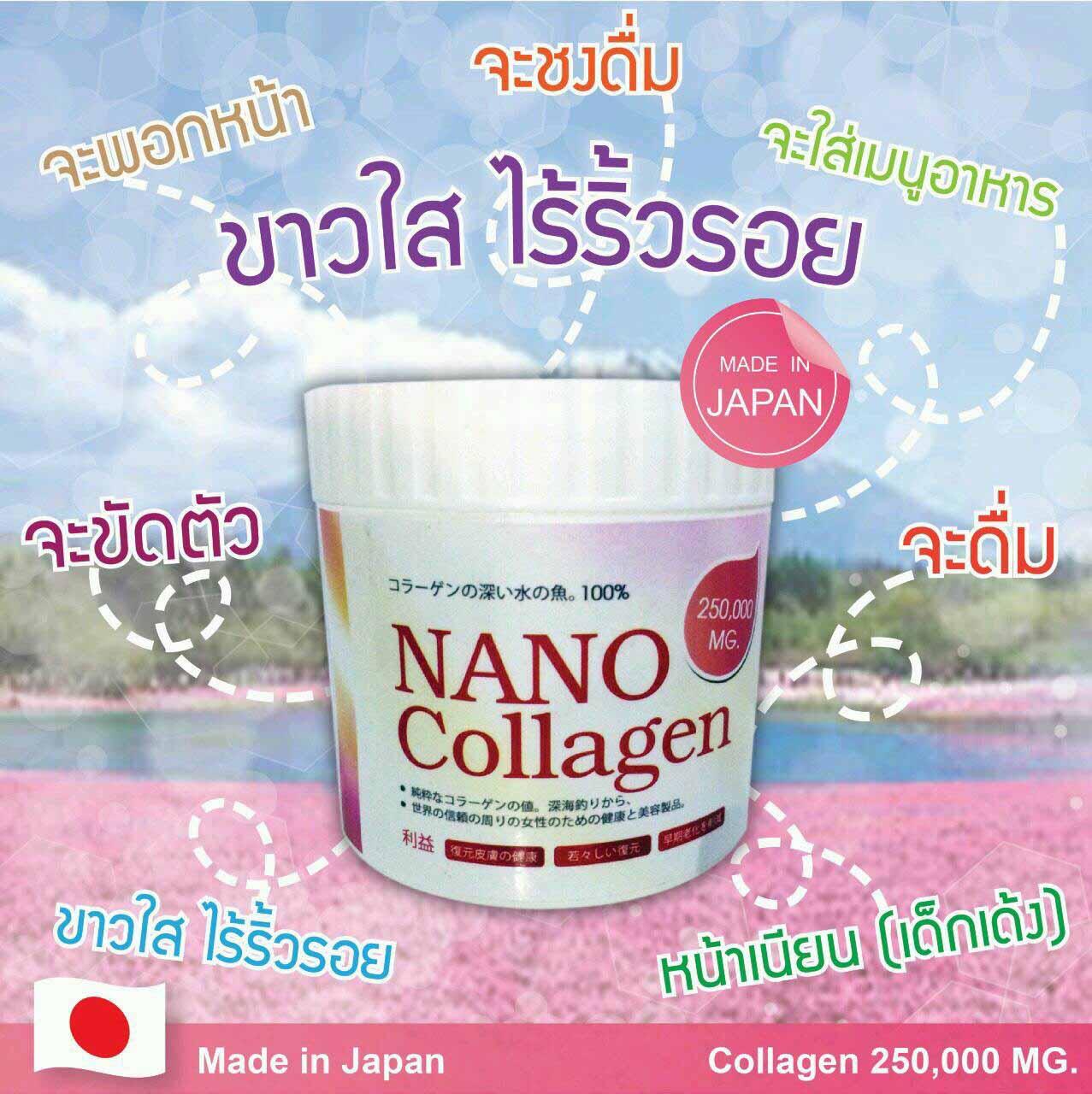 Nano Collagen คอลลาเจน เพียวบริสุทธิ์เกรดพรีเมี่ยม สไตล์ญี่ปุ่น 25,000MG.