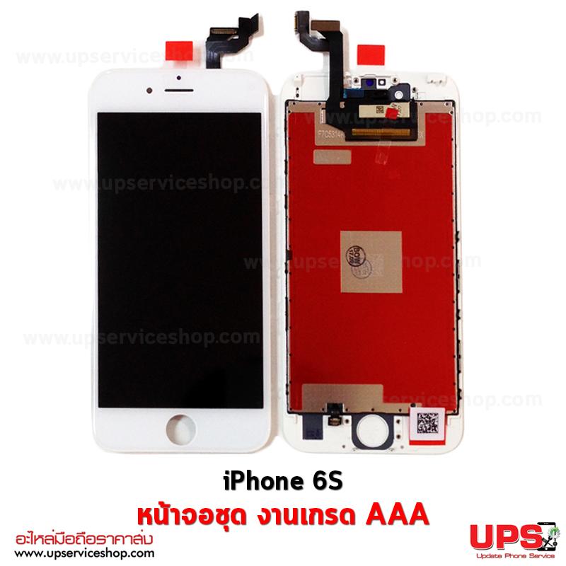 จอชุด iPhone 6S (สีขาว) งาน AAA