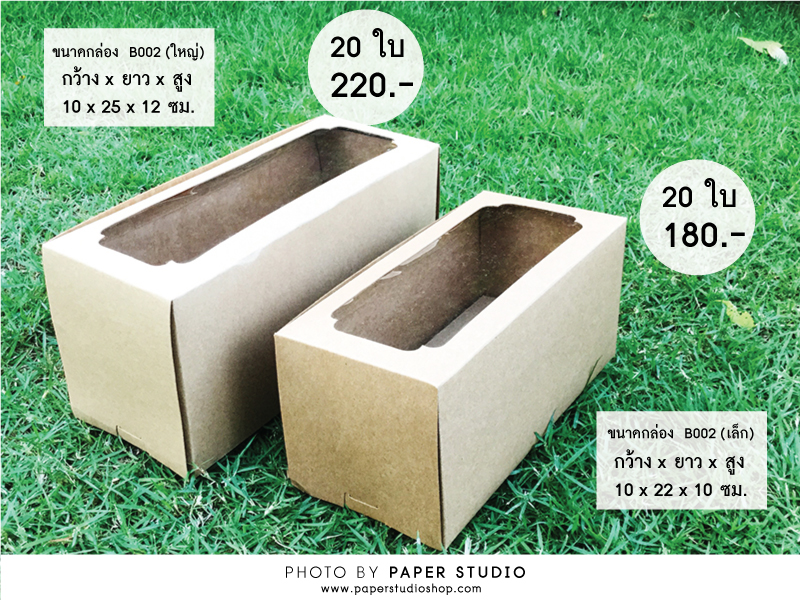 B002 กล่องสินค้า ทรงยาว (แพคละ 20 ใบ)