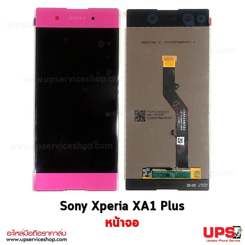 อะไหล่ หน้าจอ Sony Xperia XA1 Plus.