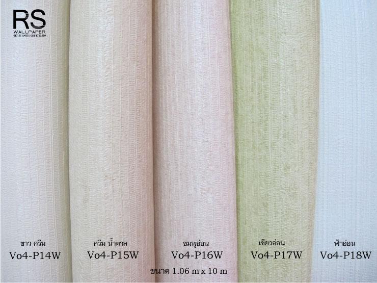 วอลเปเปอร์ ล้างสต๊อก Vo4-PW14-P18W