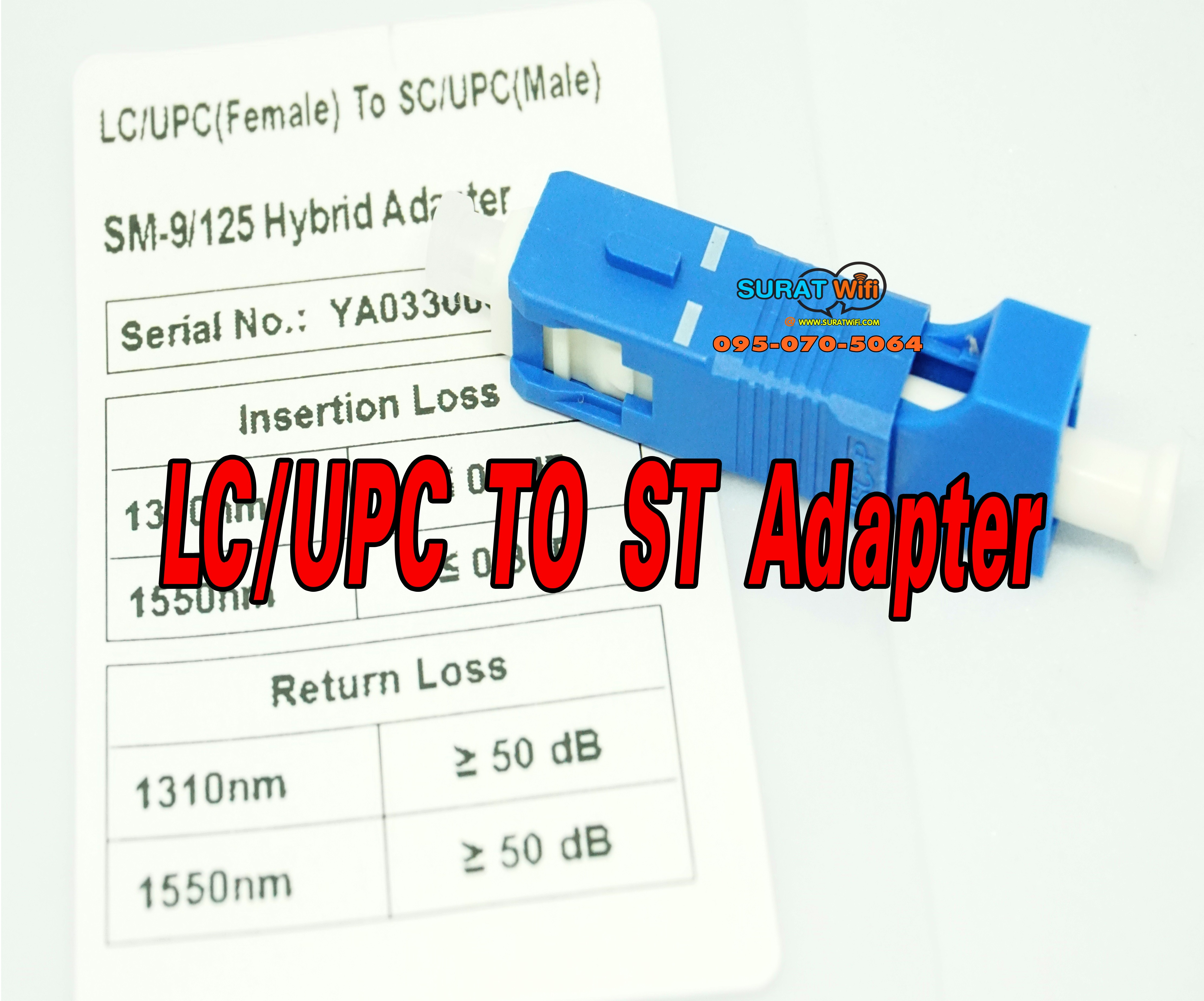 LC / SC ตัวผู้ connector Adapter