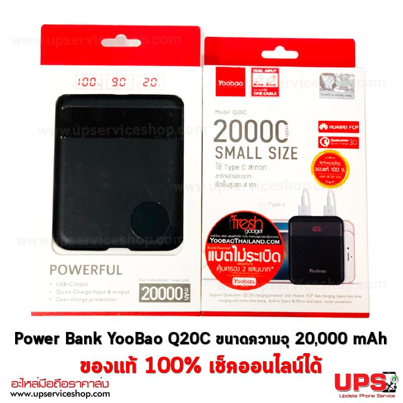 Yoobao Power Bank Q20C ขนาดความจุ 20,000 mAh สีดำ ของแท้ 100% เช็คออนไลน์ได้