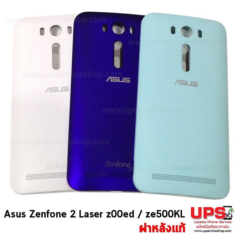 อะไหล่ ฝาหลังแท้ Asus Zenfone 2 Laser z00ed / ze500KL งานแท้.