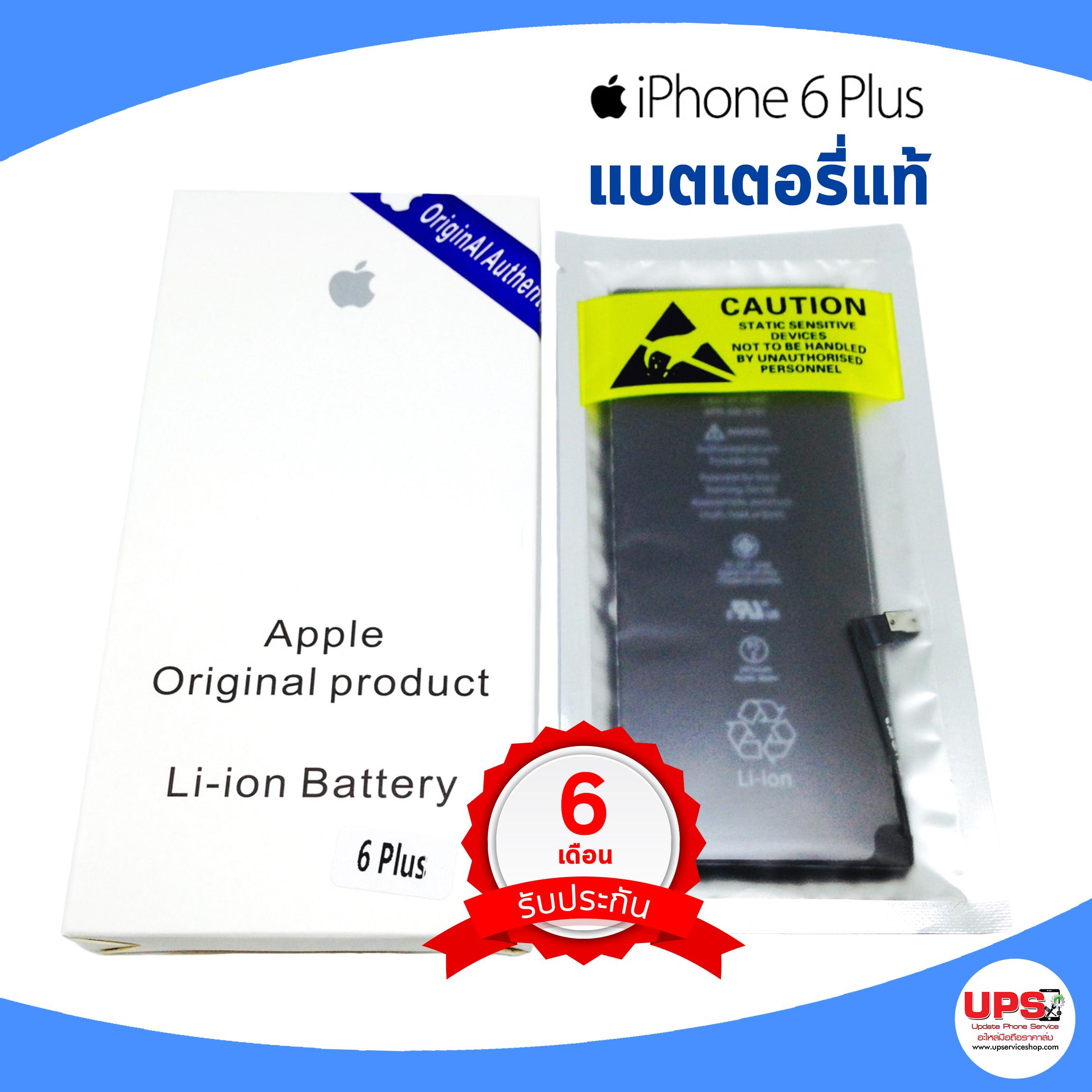 แบตเตอรี่ iPhone 6 Plus งานแท้