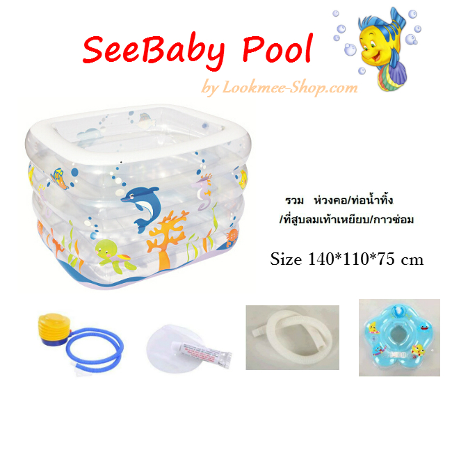 สระใส SeeBaby Pool 140 x 110 x 75 cm