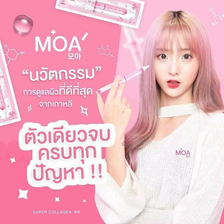 มาเด้+เมโส 2IN1 MOA