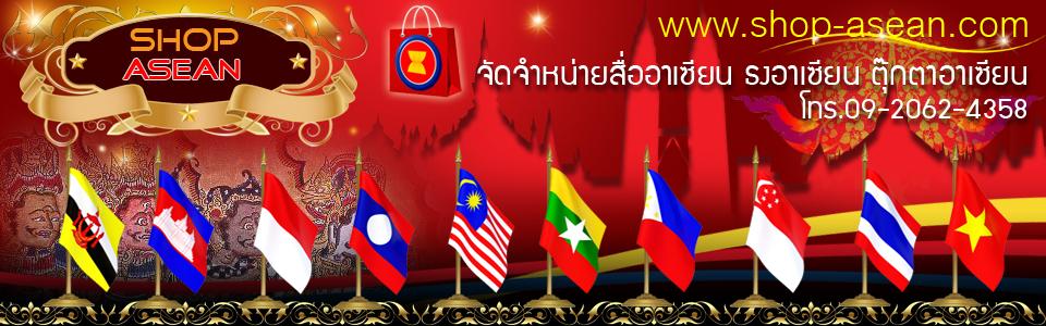 ธงอาเซียน ตุ๊กตาอาเซียน สื่ออาเซียน