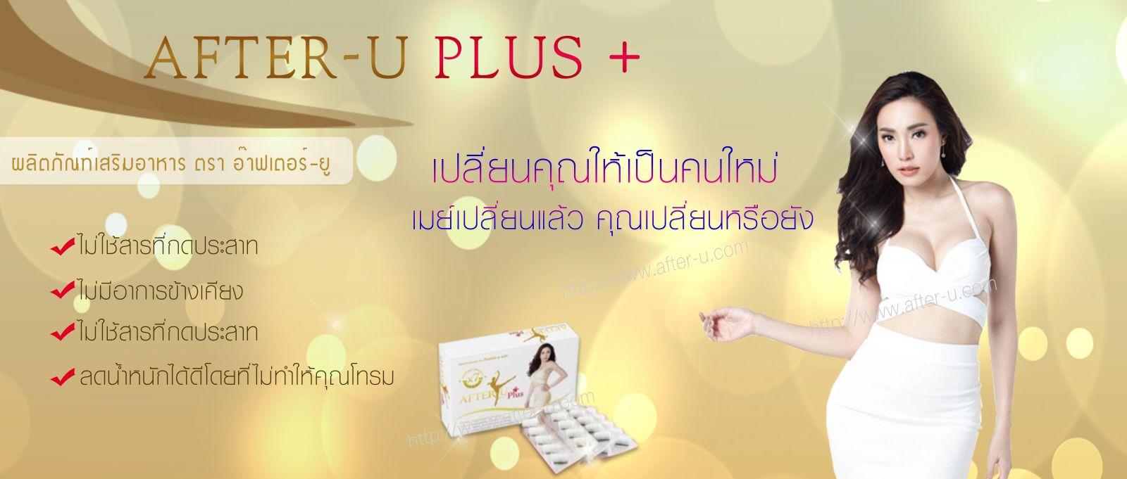 After-U Plus