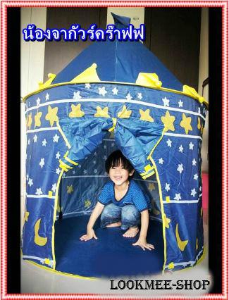 ปราสาทเจ้าชาย สีน้ำเงิน+ บอล 100ลูก ส่งฟรี!!
