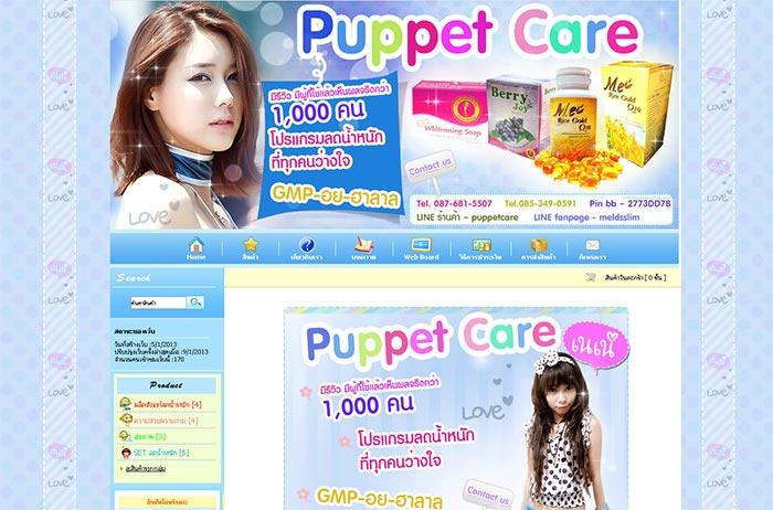 www.puppetcare.net