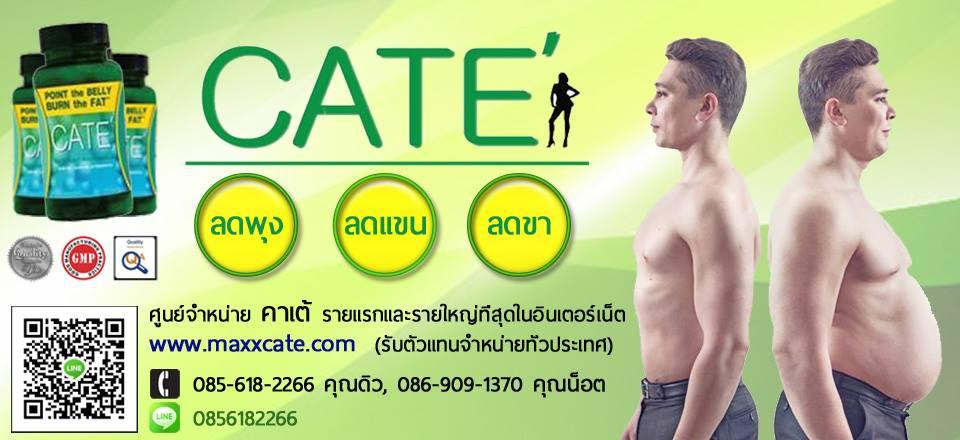 Cate,คาเต้,ผลิตภัณฑ์ลดน้ำหนัก,คาเต้ลดน้ำหนัก,สารสกัดจากชาเขียวคาเตชิน,ฟาเซโอเลมิน,ลดน้ำหนัก