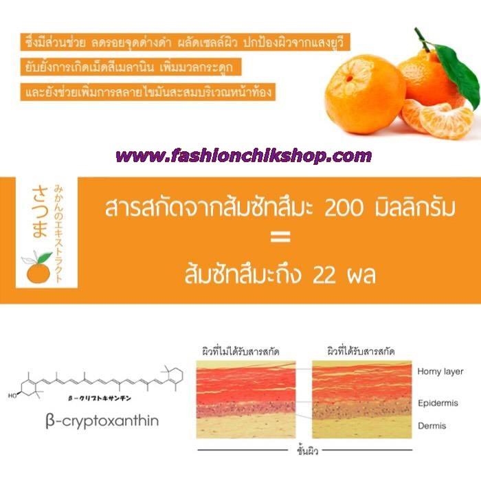 พร้อมส่ง ส้มซัทสึมะ