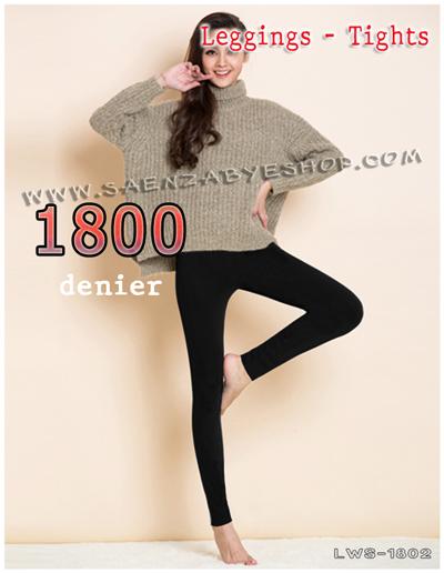 เลกกิ้งกันหนาว 1800D Size S รุ่นข้อเท้า
