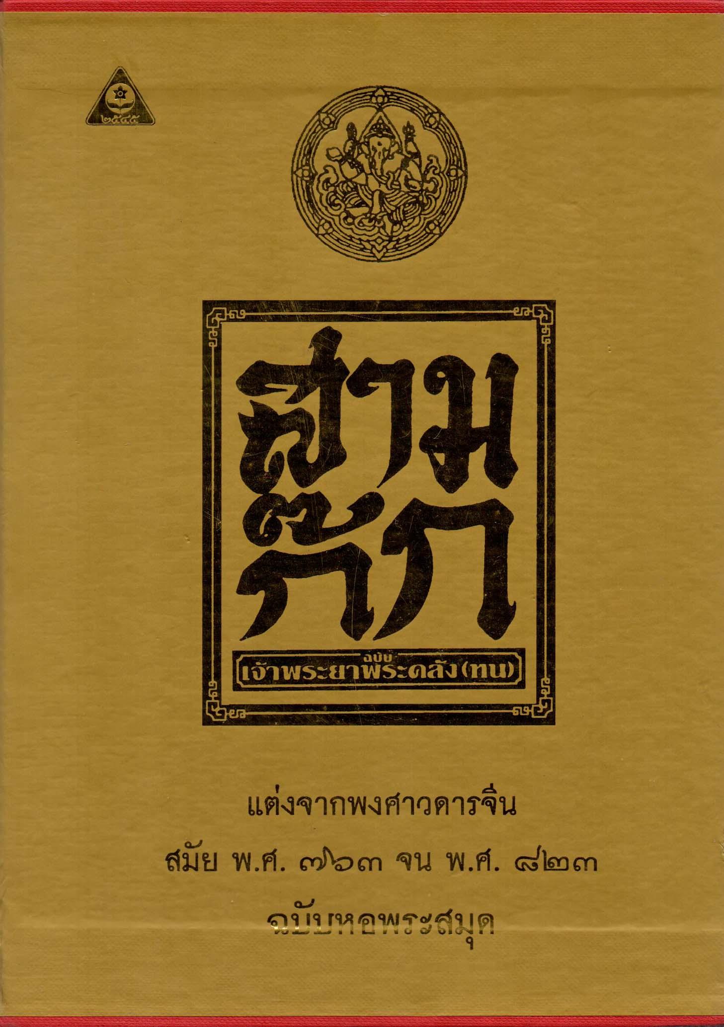 สามก๊ก ปกทอง (ปกแข็ง) ฉบับเจ้าพระยาพระคลังหน