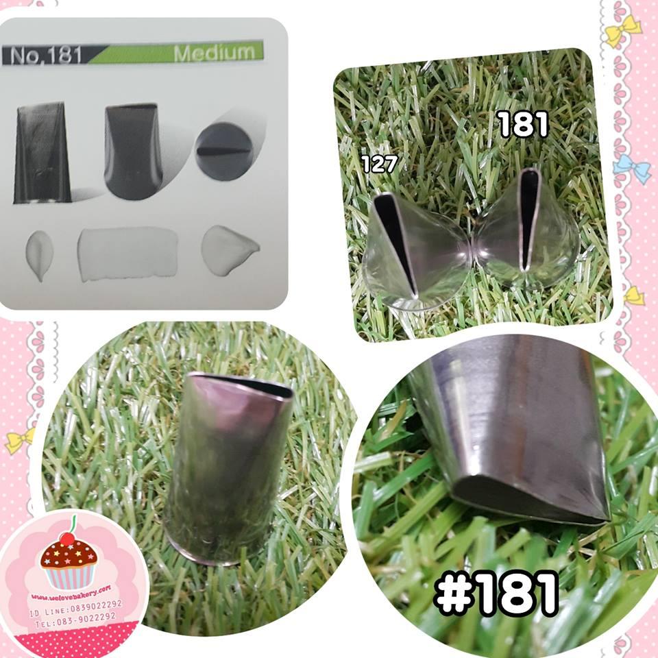 หัวบีบครีมเค้ก เบอร์ 181 (นำเข้าเกาหลี)