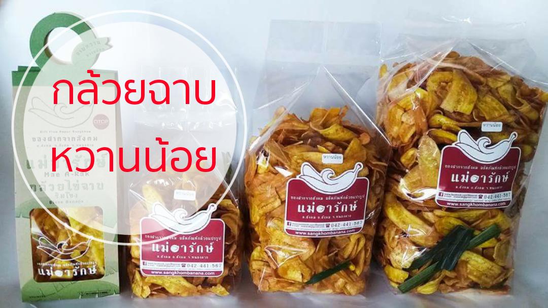 กล้วยฉาบ-ริมโขง (หวานน้อย) 1/2 kg.