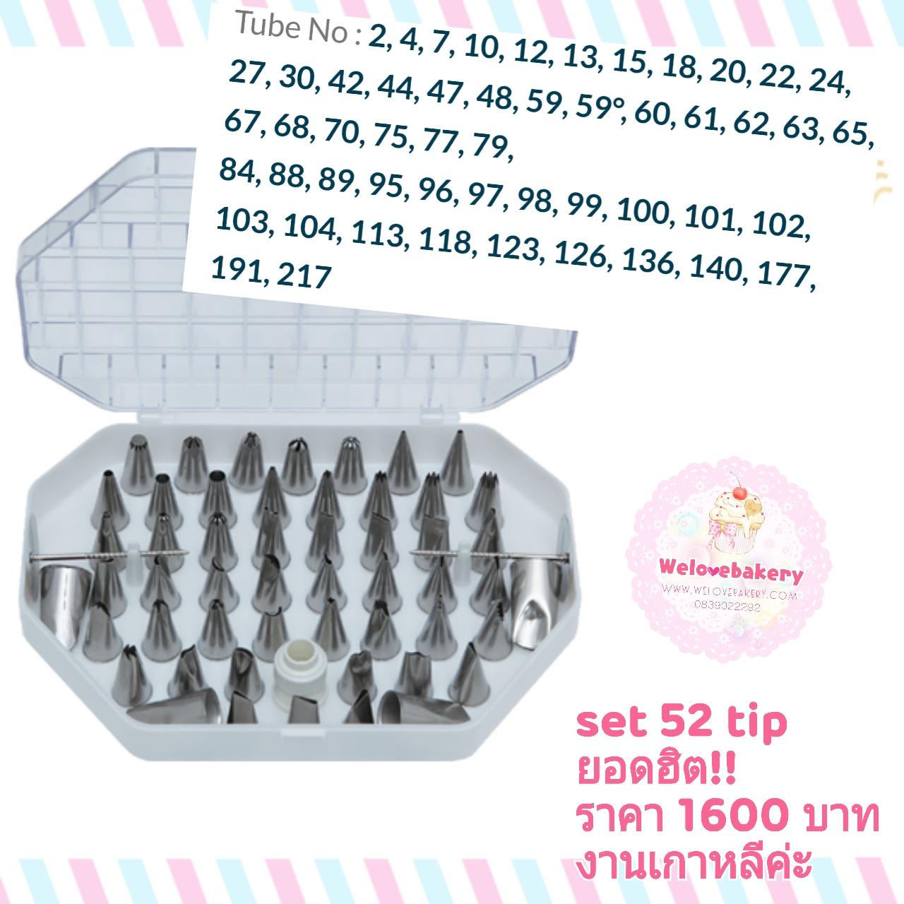 ชุดหัวบีบครีมเค้ก 52 หัว + ร่มแต่งกุหลาบ +ตัวล็อก (จากเกาหลี) แถมถุงบีบ 14