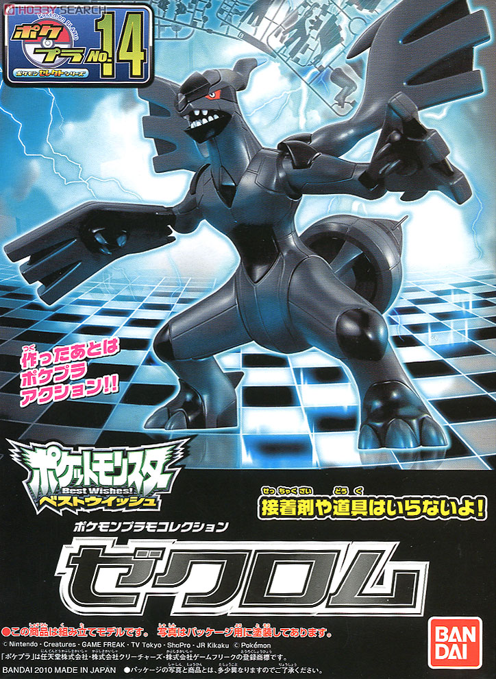 No.14 Pokemon Plastic Model Collection Zekrom