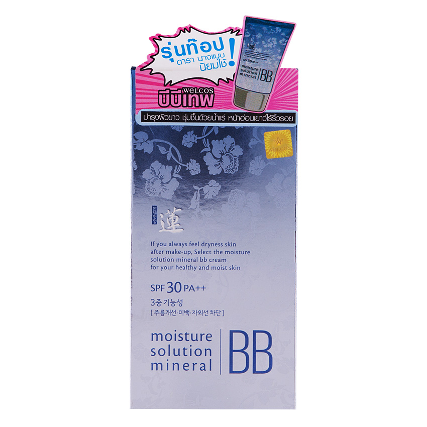 Welcos Moisture Mineral BB - SPF30 50ml. บีบีเทพรุ่นท๊อป ที่ดารา นางแบบ นิยมใช้ !!! บีบีครีมสูตรผสมน้ำแร่ เพิ่มความชุ่มชื่น มีส่วนผสมของดอกบัว ว่านหางจระเข้และสมุนไพร