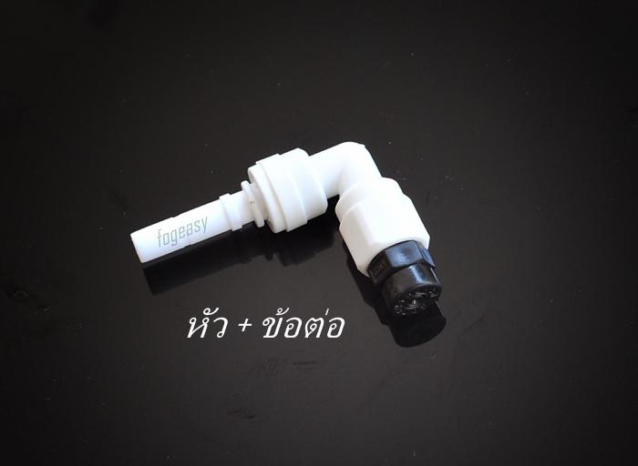 หัวพ่นหมอกแรงดันต่ำ ขนาด 0.5 mm ( หัวพลาสติก ) สำหรับการเกษตร ใช้กับแรงดัน 4 บาร์ขึ้นไป พร้อมข้อต่องอ