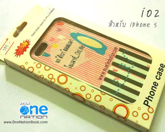 เคส iPhone5 04
