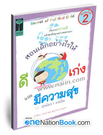 หนังสือ สอนเด็กอย่างไรให้ ดี เก่ง และมีความสุข