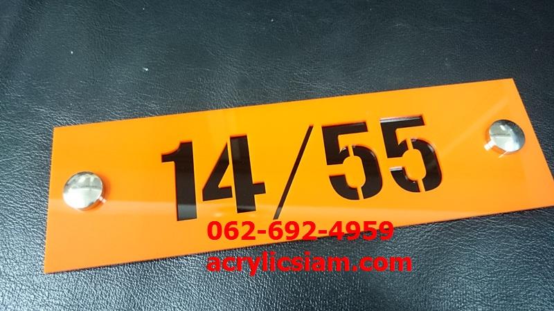 ป้ายบ้านเลขที่อครีลิค พื้นสีส้ม อักษรสีดำ