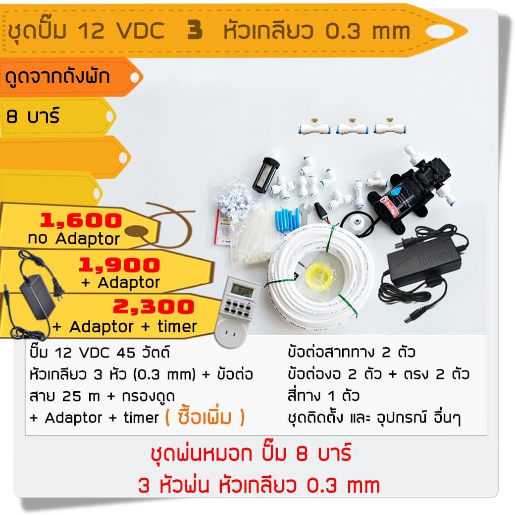 ชุดปั๊ม 12 VDC 3 หัวเกลียว 0.3 mm