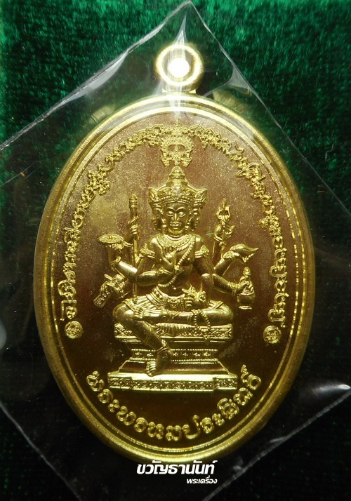 เหรียญพรหมประสิทธิ์ รุ่น ๑ พระมหาสุรศักดิ์ วัดประดู่พระอารามหลวง ปี 2559 เนื้อทองทิพย์