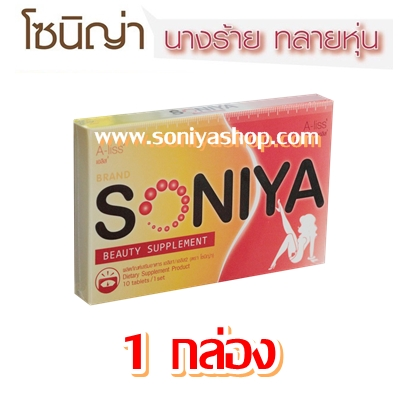 อาหารเสริม SONIYA A-liss โซนิญ่า เอลิส 1 กล่อง ส่งฟรี EMS