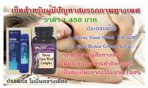เซ็ตสำหรับผู้ที่มีภาวะหย่อนสมรรถภาพ หรือสมรรถภาพทางเพศลดลง ประกอบด้วย Exel Butea Cream 65 g.+ Horny Goat Weed Complex 60 เม็ด (สำหรับ 2 เดือน)
